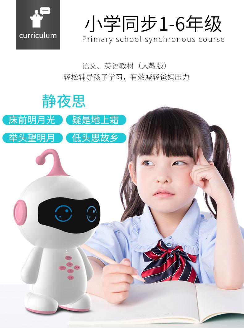 機器人詳情_07