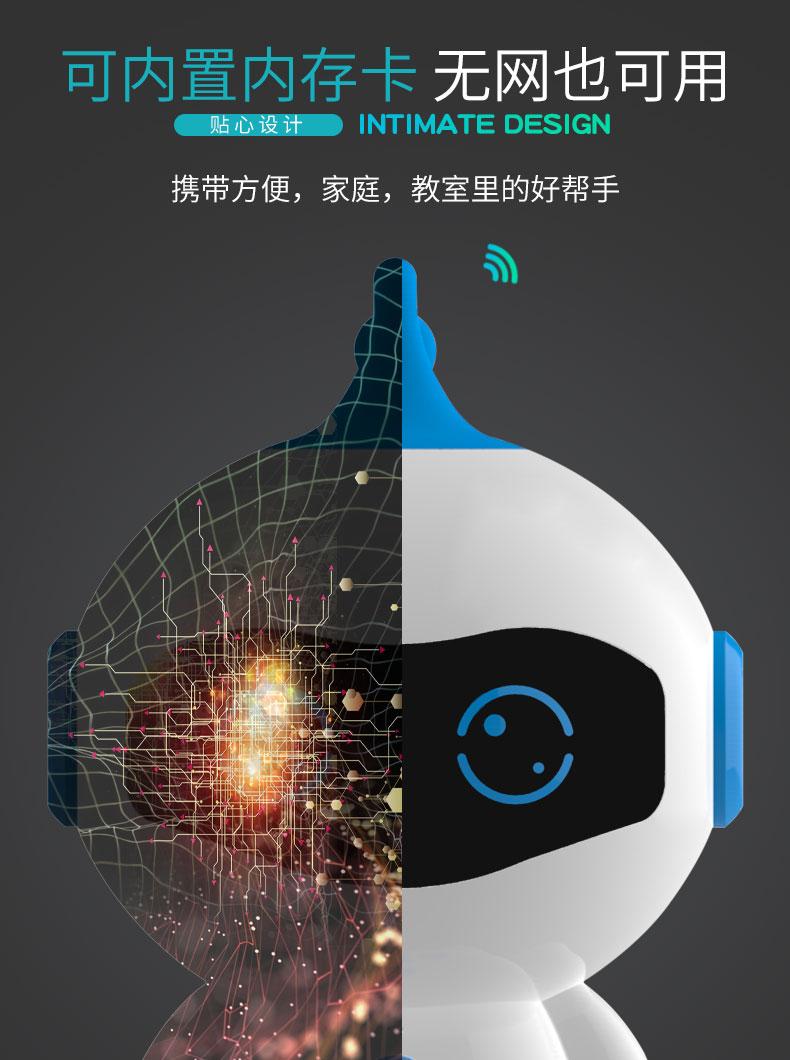 機器人詳情_13
