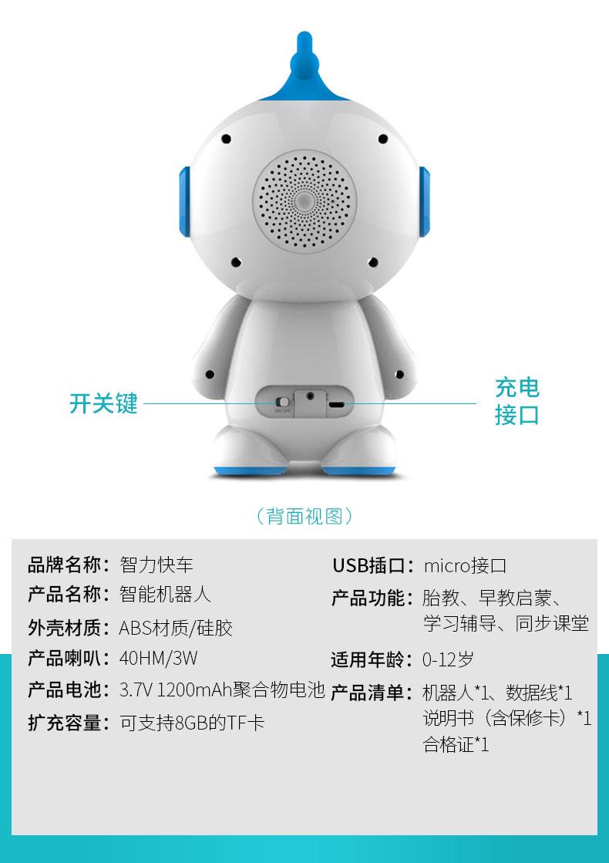 機器人詳情_16