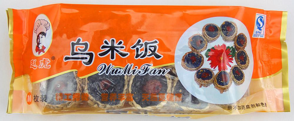 草袋乌米饭2
