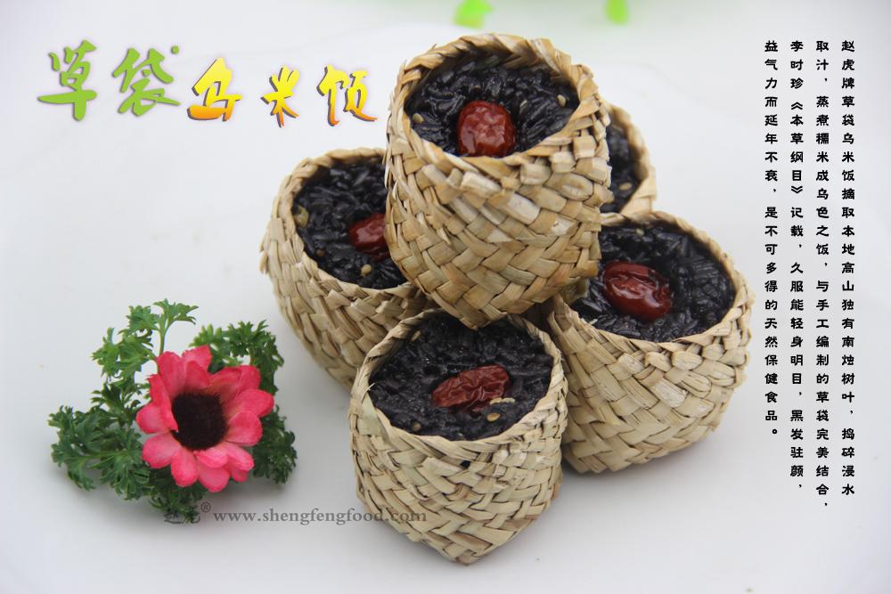草袋乌米饭3