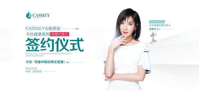 杨恭如签约背景-550X250CM_看图王