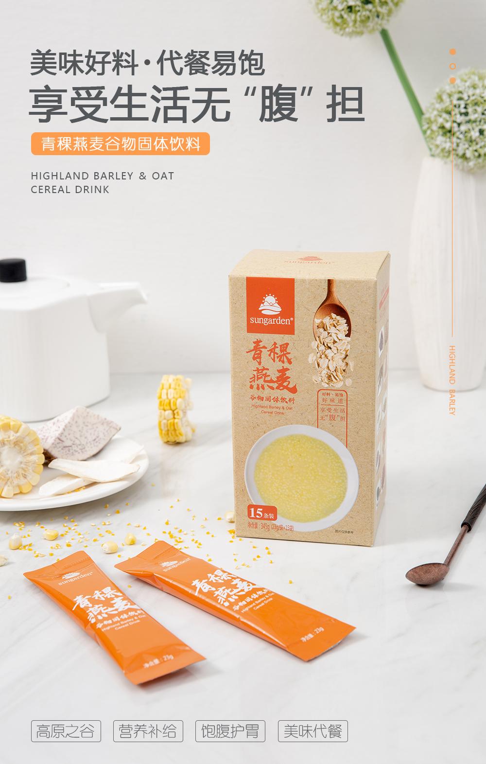 青稞代餐-官网-青稞代餐---官网_01