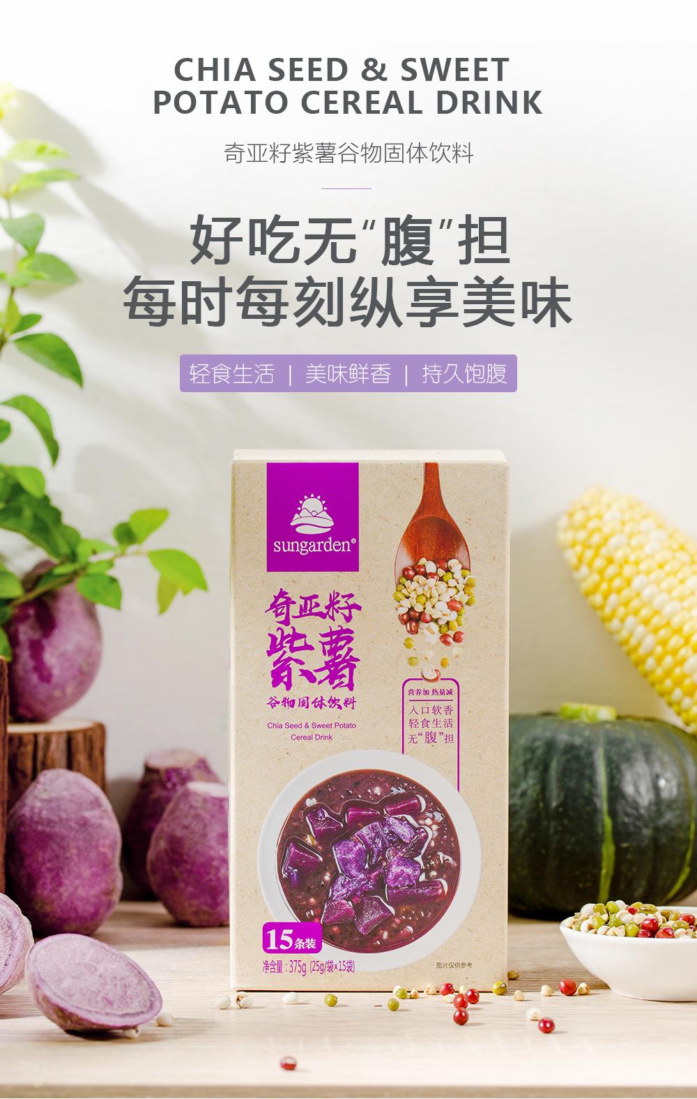 紫薯代餐官网-紫薯代餐---官网_01