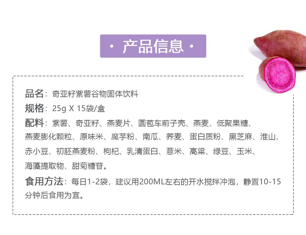 紫薯代餐官网-紫薯代餐---官网_02