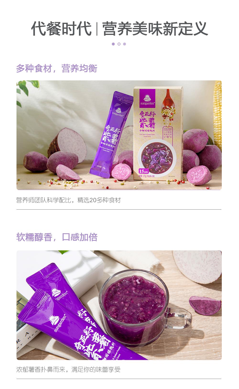 紫薯代餐官网-紫薯代餐---官网_04