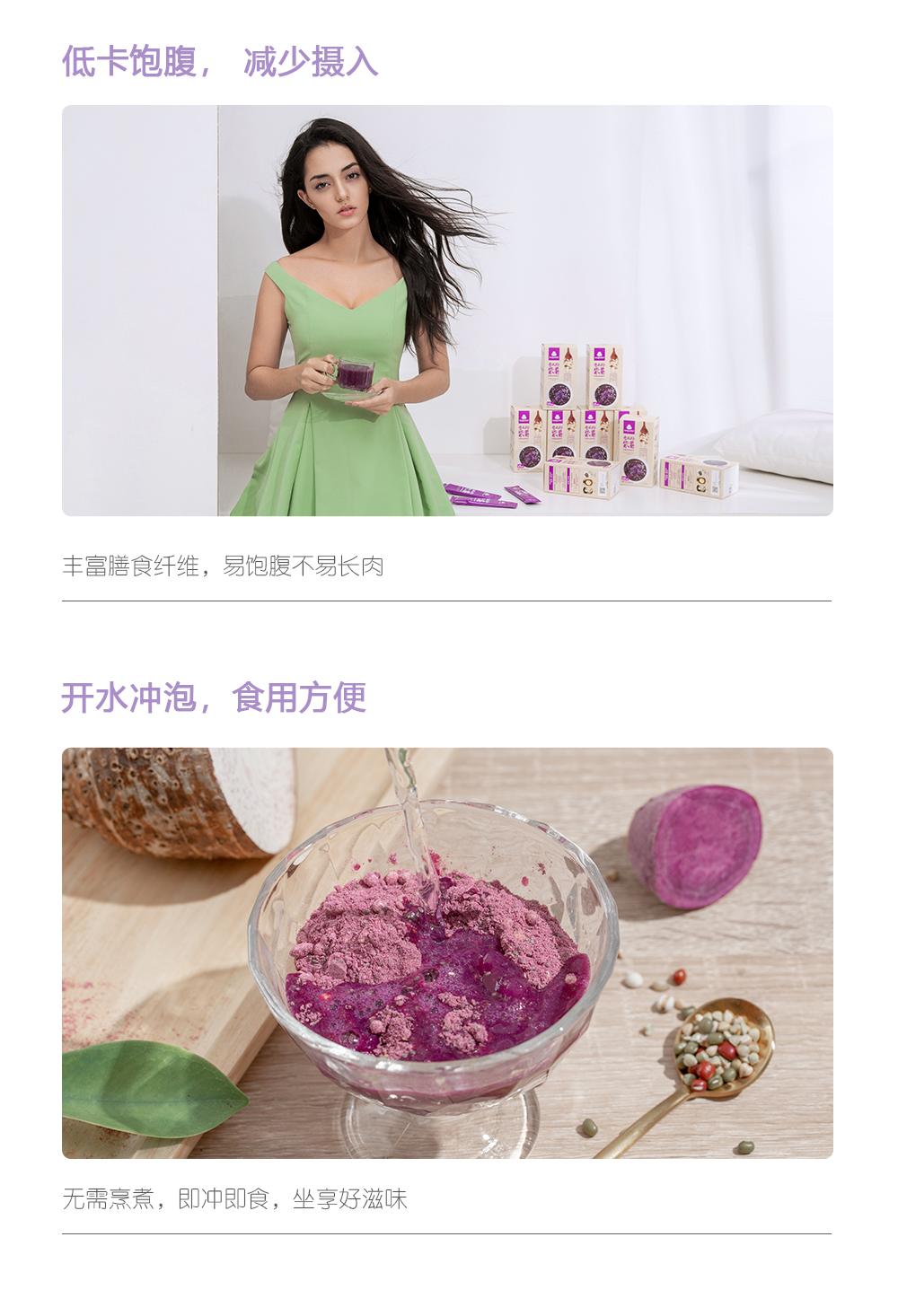 紫薯代餐---官网_05