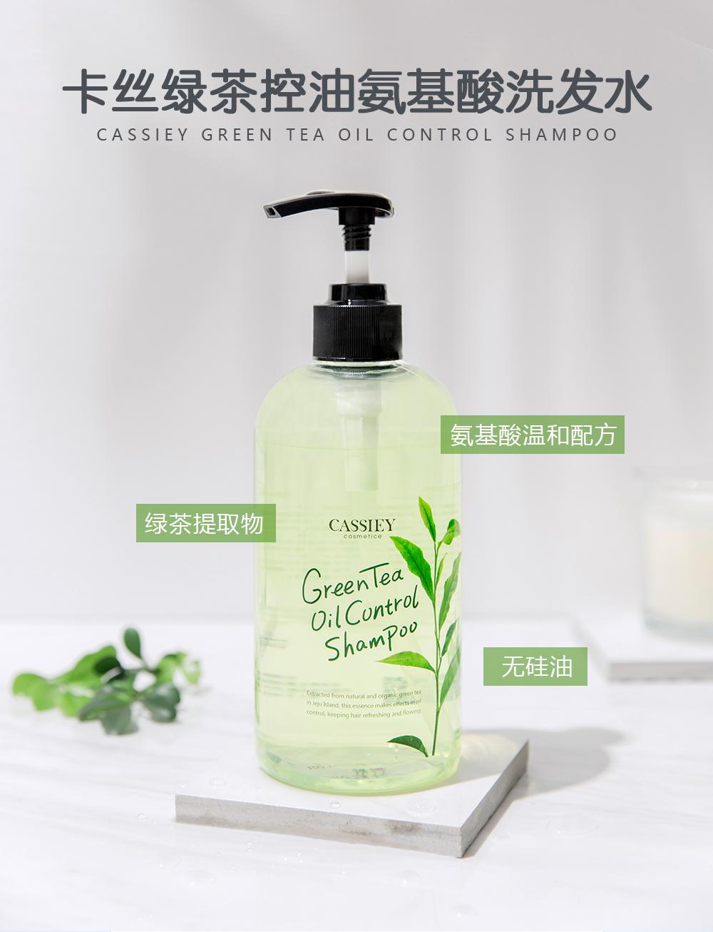 绿茶洗发水-绿茶氨基酸洗发水_01