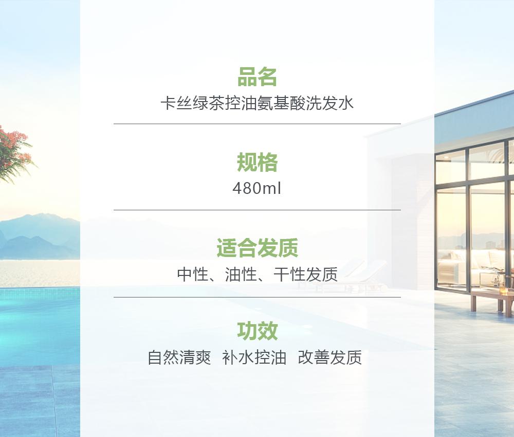 绿茶洗发水-绿茶氨基酸洗发水_02