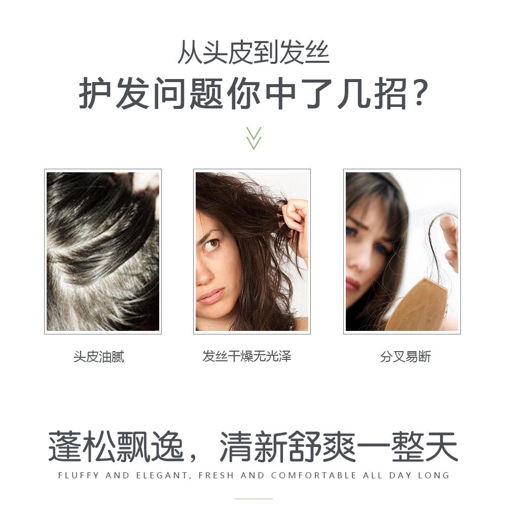 绿茶洗发水-绿茶氨基酸洗发水_03