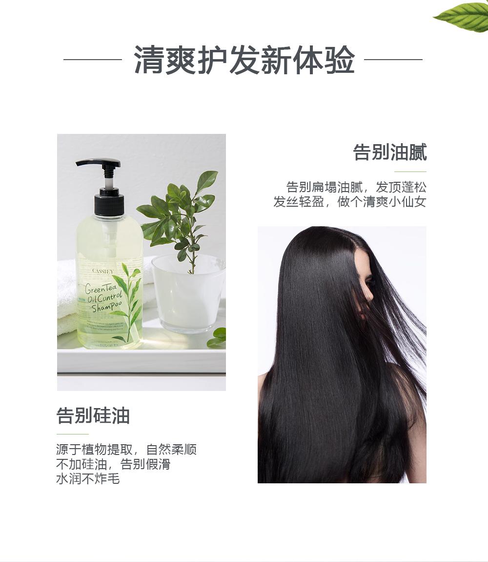 绿茶洗发水-绿茶氨基酸洗发水_06