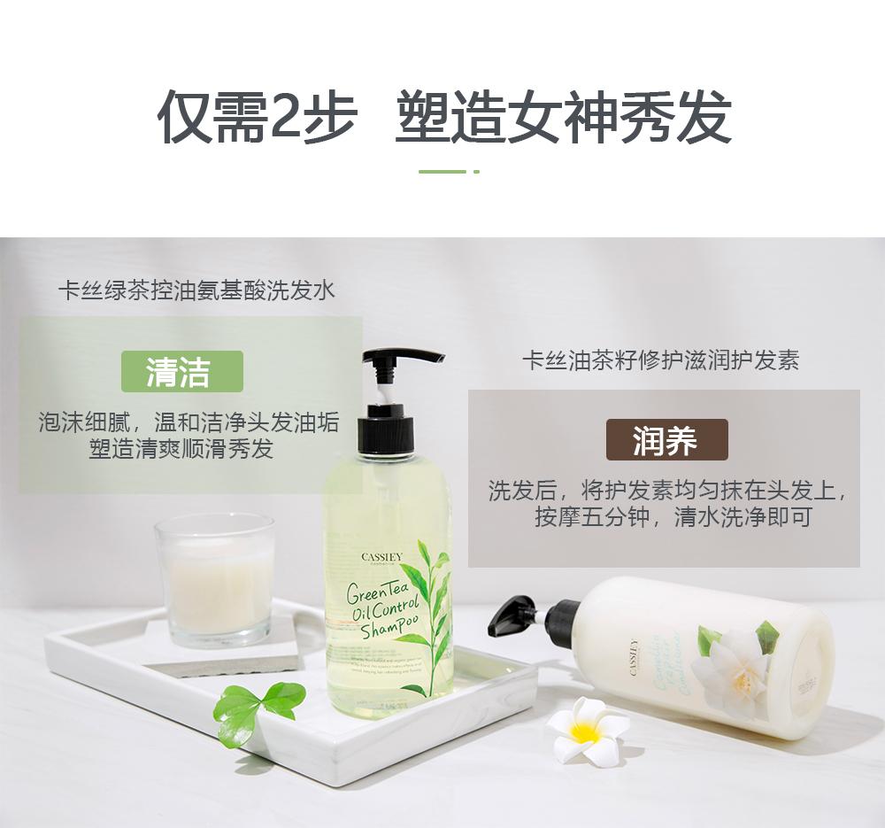 绿茶洗发水-绿茶氨基酸洗发水_09
