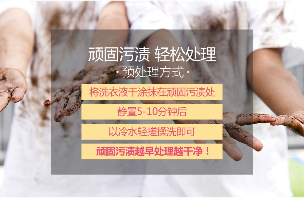 洗衣液0808-02官网_07