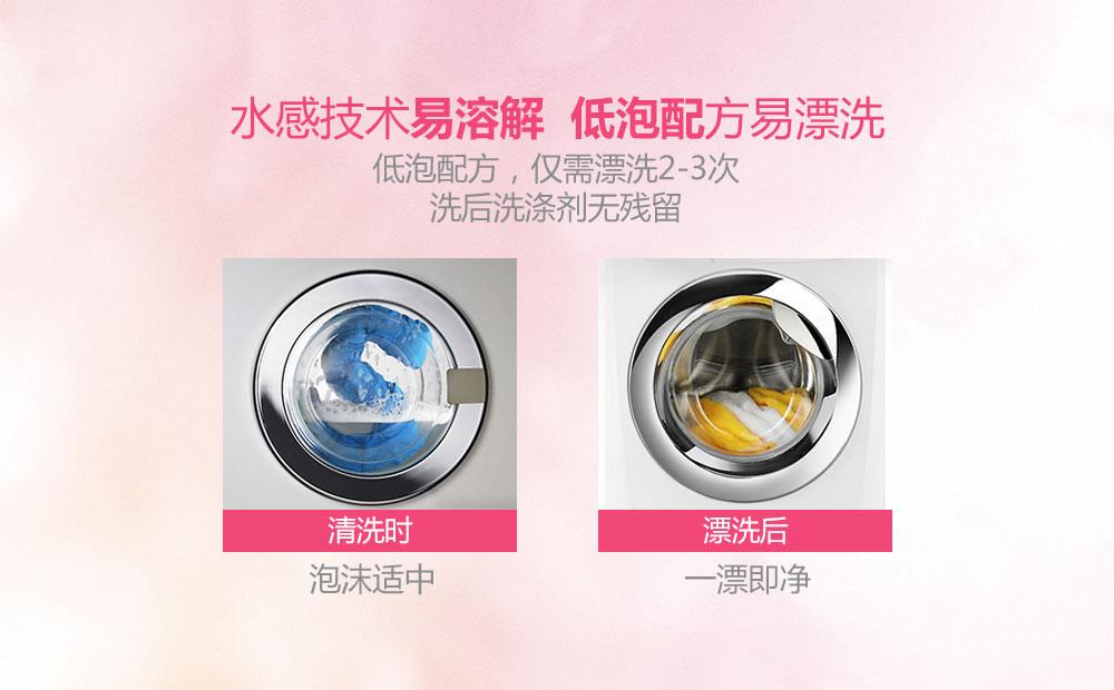 洗衣液0808-02官网_09