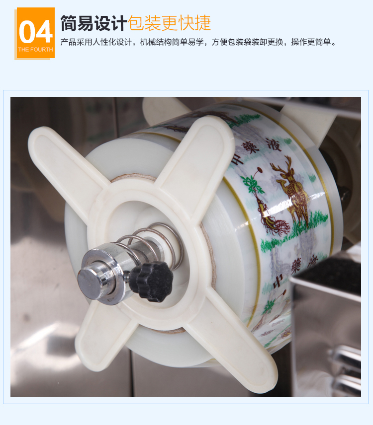 7-KNBL-B常壓玻璃煎藥包裝一體機_11