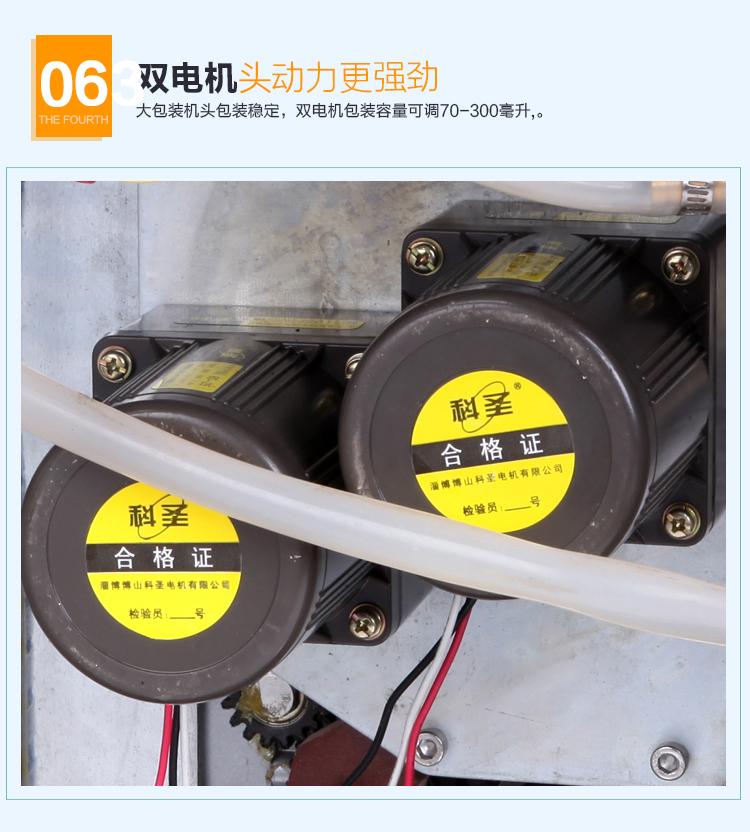 7-KNBL-B常壓玻璃煎藥包裝一體機_18