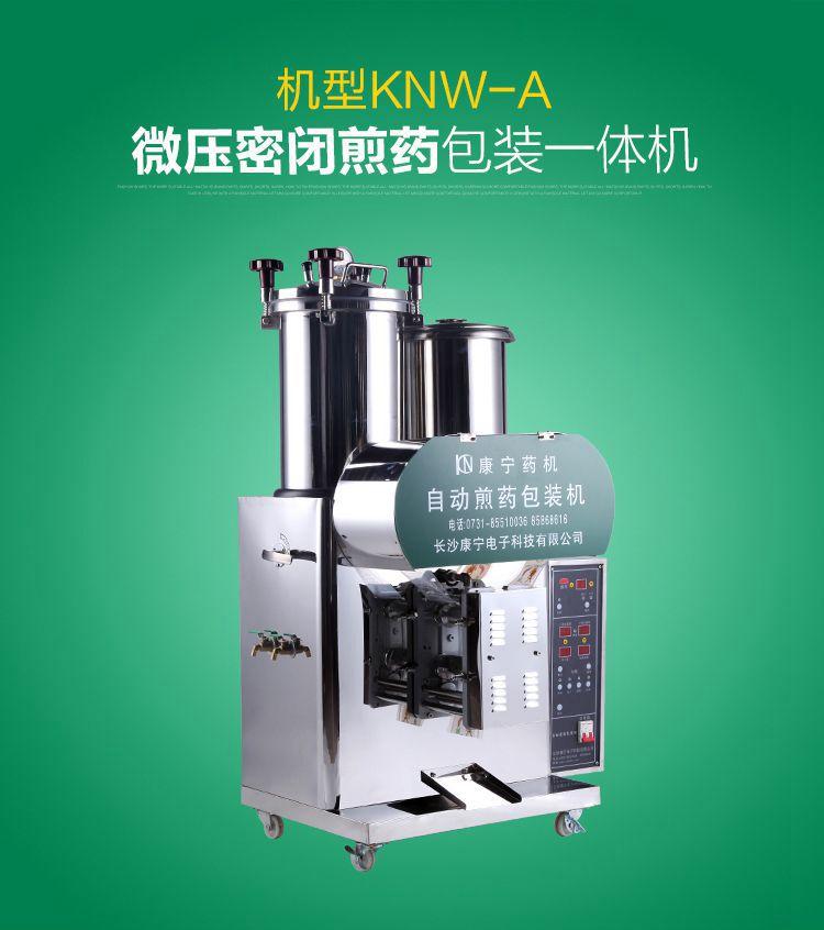 煎藥機KNW-A_01