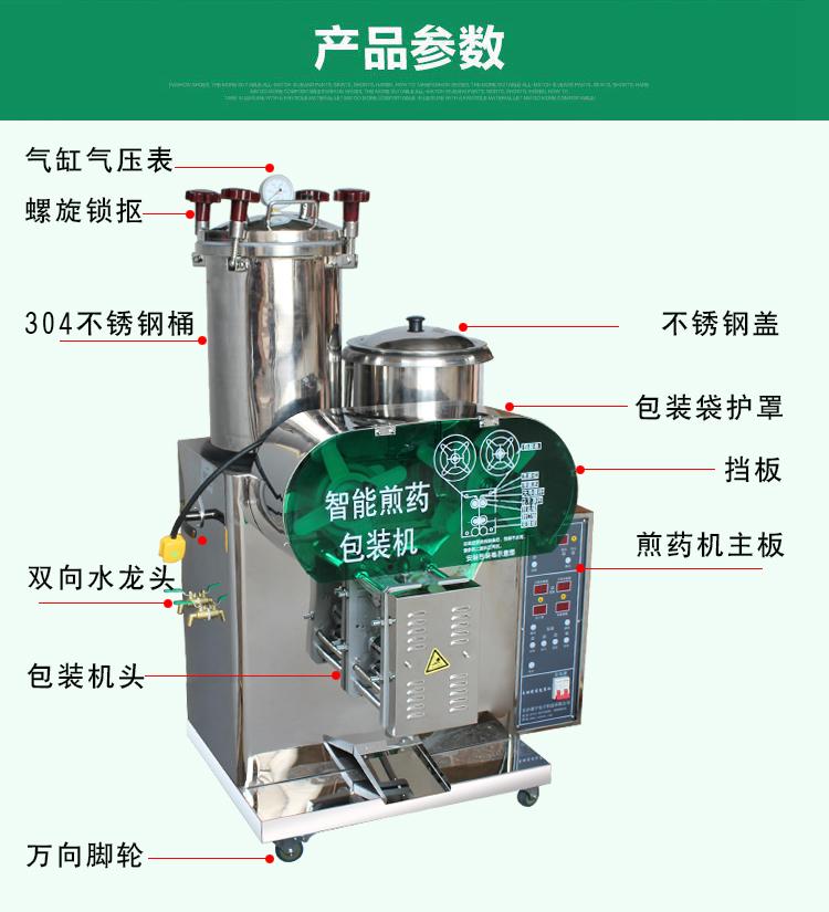 煎藥機KNW-A_22-1