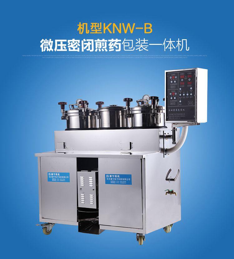煎藥機KNW-B_01