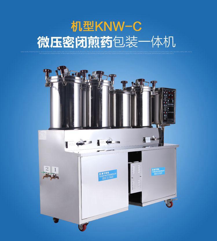 煎藥機KNW-C_01