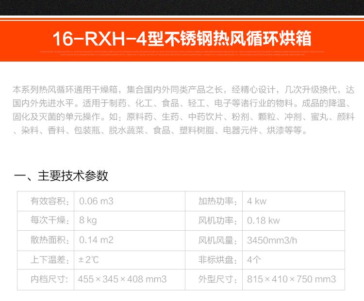 16-RXH-4型_02