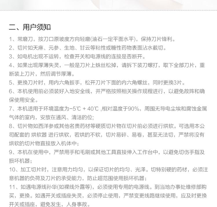 12-KN-120立式切片機-123_看圖王_03