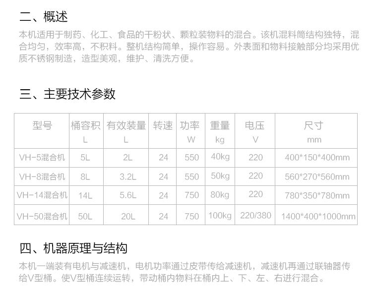 11VH-10混合機--1_03