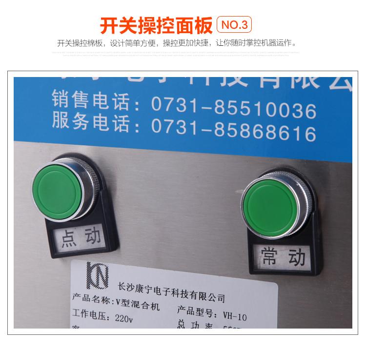 11VH-10混合機--1_10