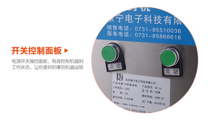 11VH-10混合機--1_14