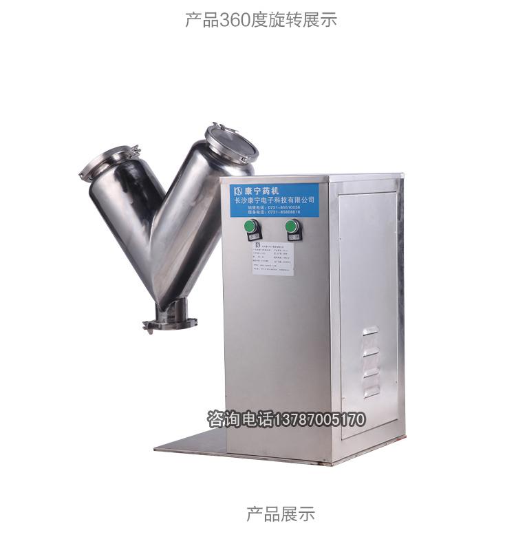 11VH-10混合機--1_16