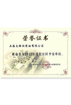 松江區平安單位證書