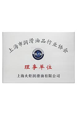 上海市潤滑油品行業協會理事單位