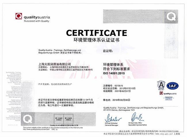 14001環境管理體系認證