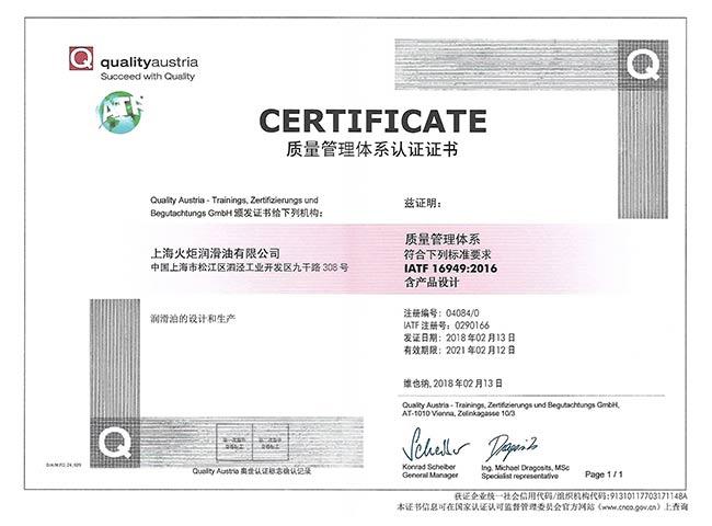 IATF-169492016質量管理體系認證