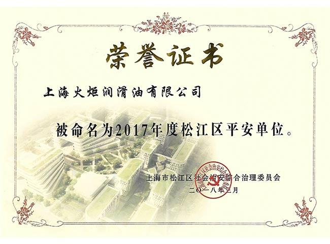 2017年度松江區平安單位
