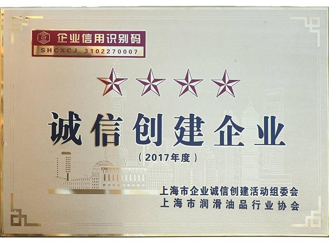 2017年度4星誠信創建企業證書