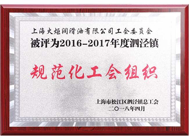 2016-2017年度泗涇鎮規范化工會組織證書
