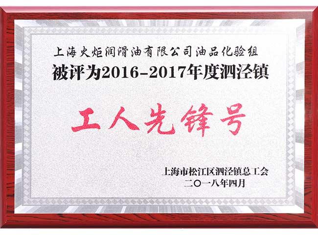 2016-2017年度泗涇鎮工人先鋒號證書