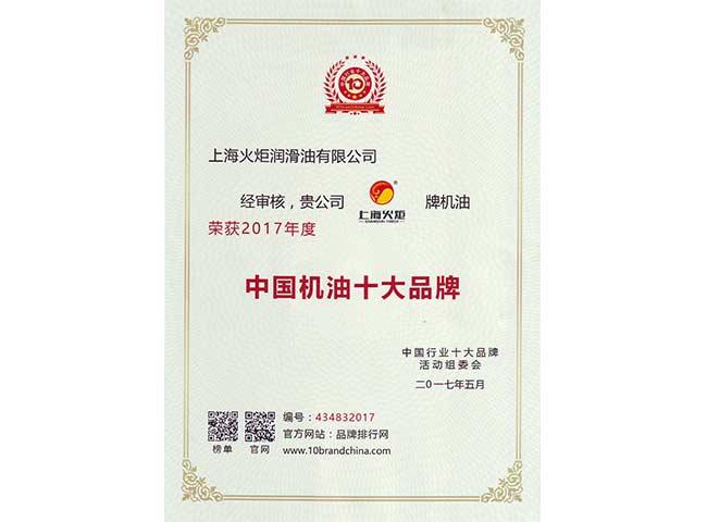 2017年度網絡投票中國機油十大品牌證書