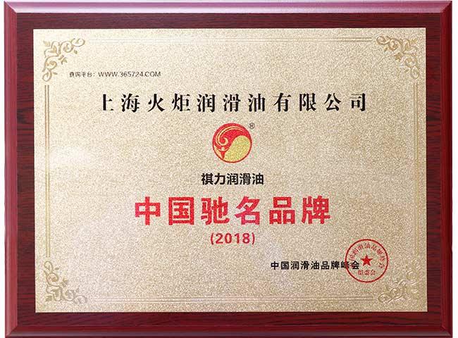 2018年度中國馳名品牌證書