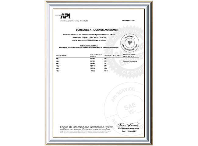 美國API石油協會認證換班審核證書英文版