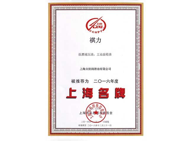 上海名牌產品證書
