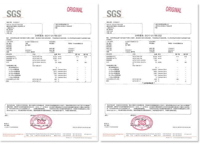 """""""祺力""""L-HM46抗磨液壓油通過SGS質量檢測"""