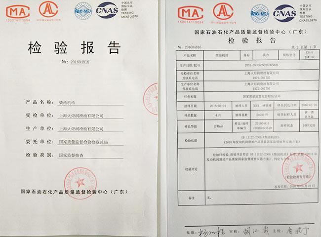 柴油機油檢驗報告