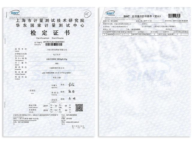 上海市計量測試技術研究院華東國家計量測試中心檢定證書—電子天平