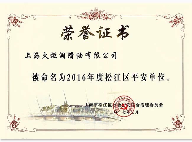 2016年度松江區平安單位
