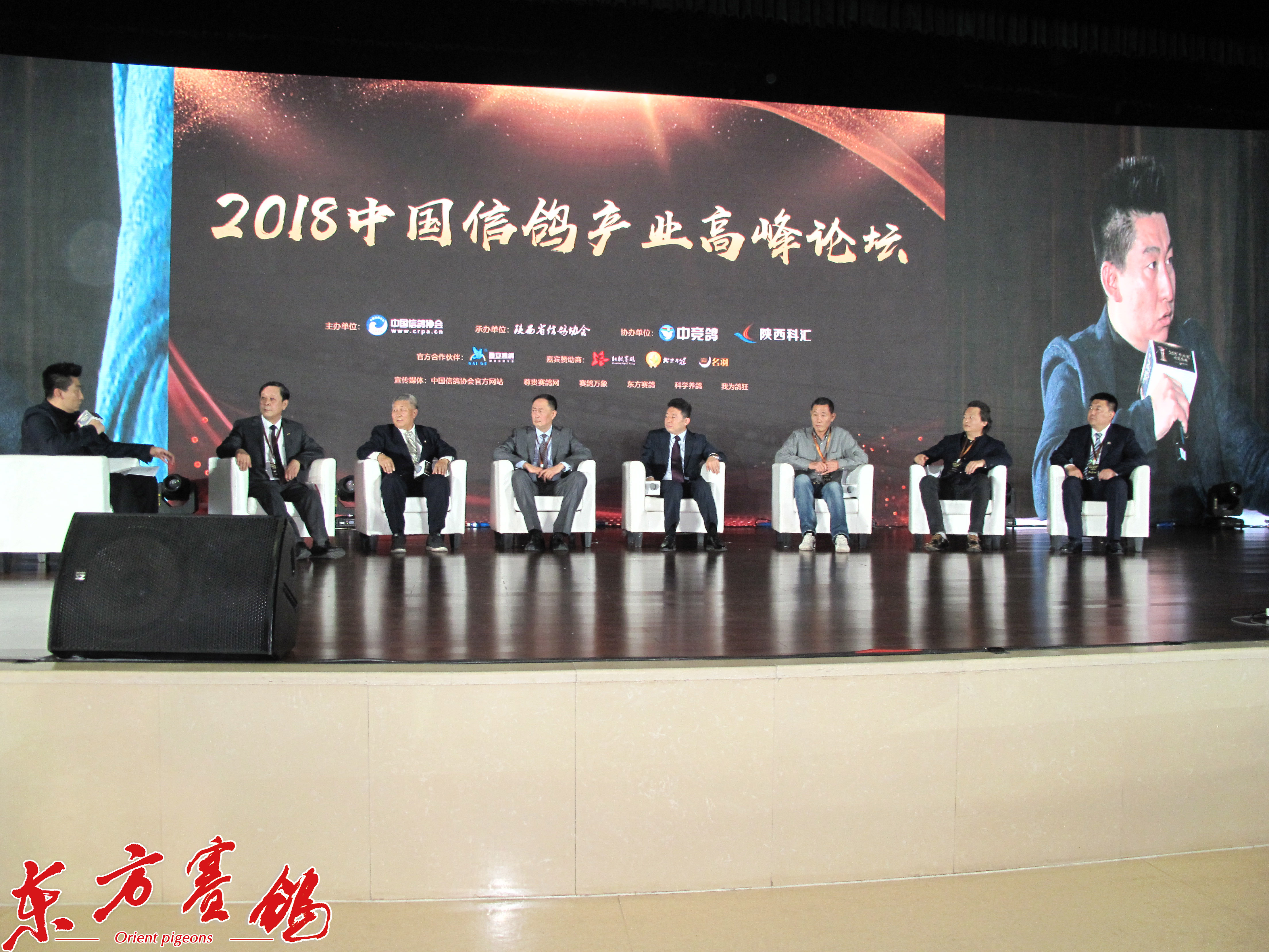 5.信鸽产业高峰论坛主旨发言嘉宾。