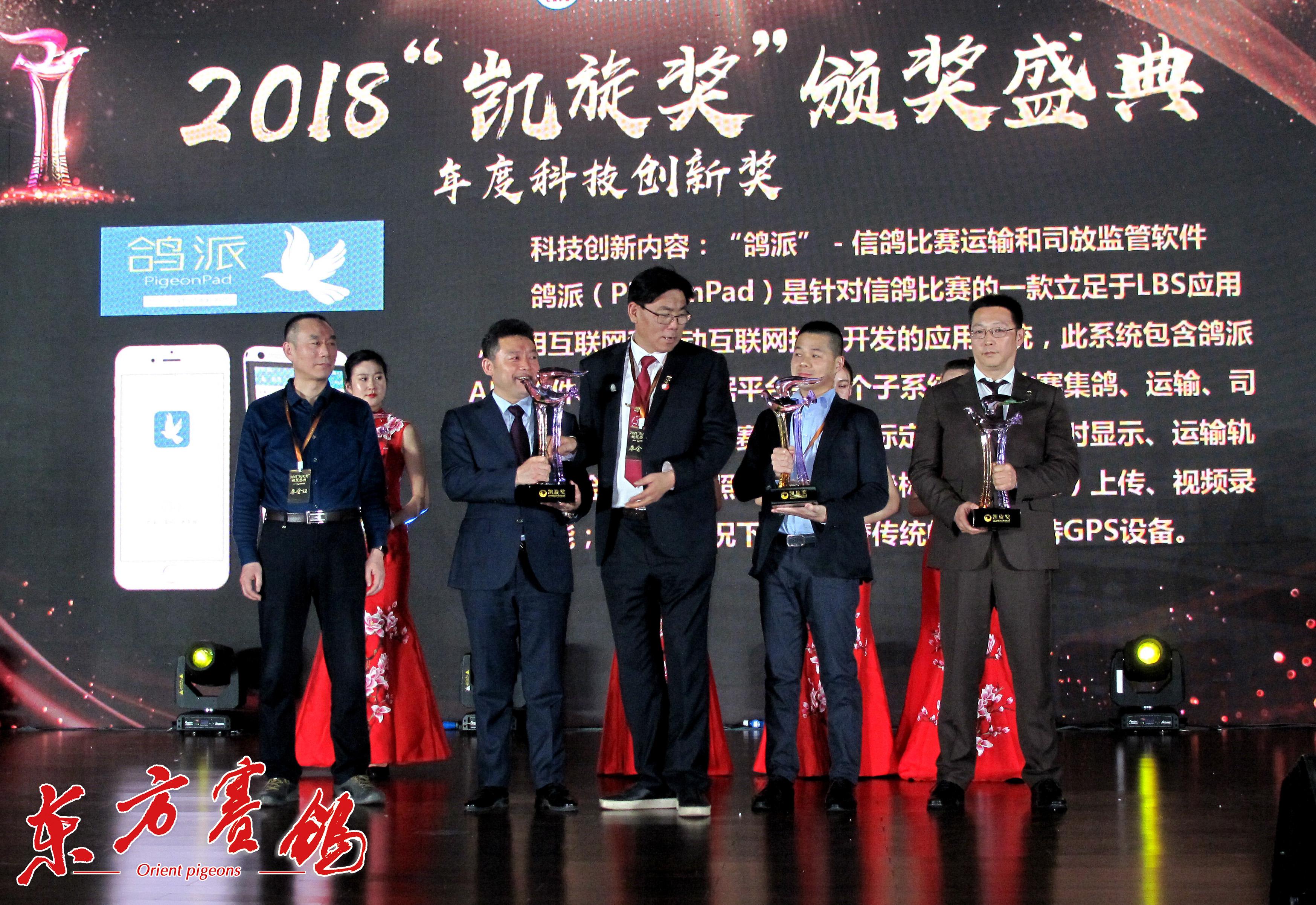 10.中鸽协代主席邢小泉给西安凯鸽董事长王军颁科技进步奖。