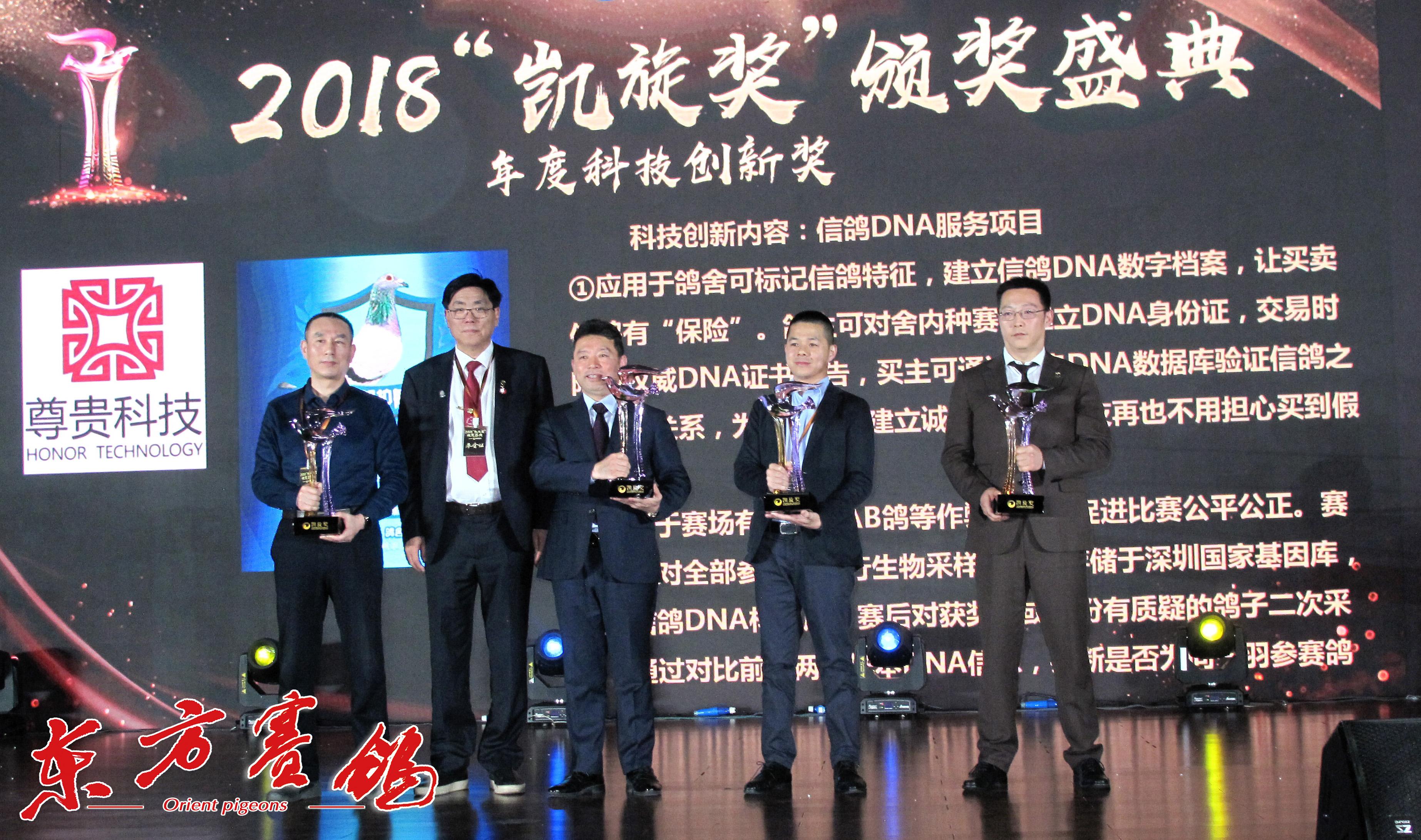 16.荣获2018年度科技创新奖单位。