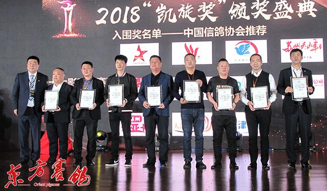 12、中国信鸽协会推荐的优秀赛事先进单位喜获入围奖。-0
